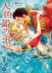 人魚姫の弟 最新刊 無料試し読みなら漫画 マンガ 電子書籍のコミックシーモア